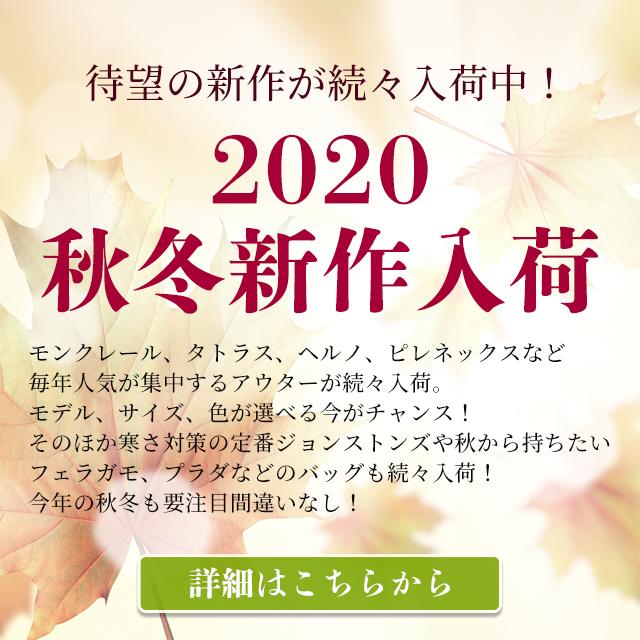 2020秋冬新作入荷