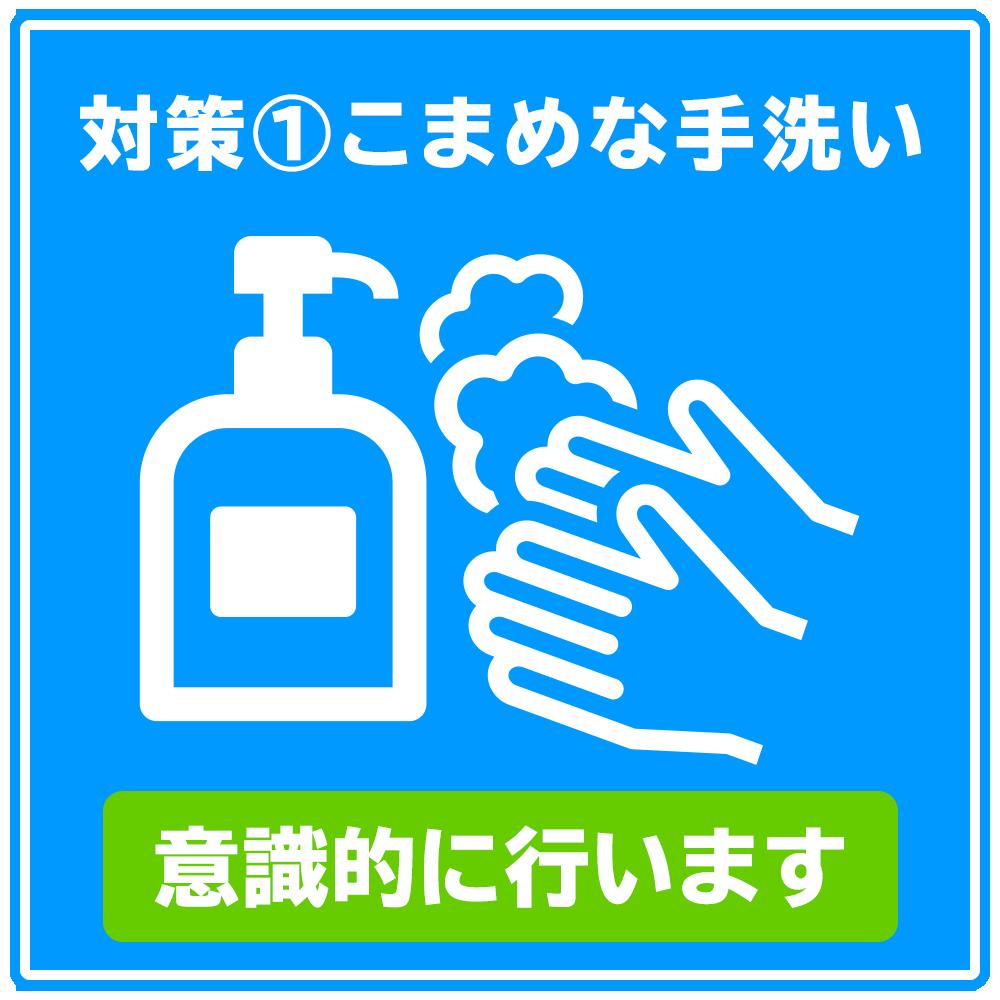 こまめな手洗い