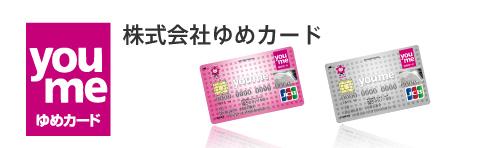 株式会社ゆめカード