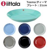 イッタラ ティーマ プレート IITTALA Teema 21cm 選べるカラー